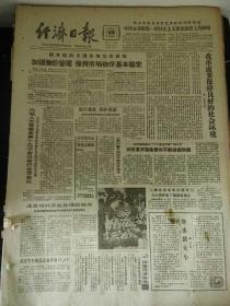 生日报经济日报1987年1月16日(4开四版) 加强物价管理,保持市场物价基本稳定; 六届人大常委会第十九次会议举行全体会议; 我国免税品销售业务发展迅速;