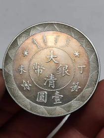 大清银币丁未