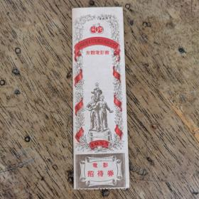 广州南方戏院-1955年苏联经济及文化建设成就展览会 友谊电影馆 电影招待券