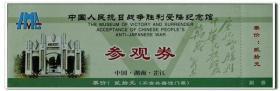 湖南-芷江中国人民抗日战争胜利纪念馆.受降地旧址(红色专题)