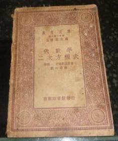 代数学 二次方程式(全)上海商务印书馆.万有文库.民国19年初版
