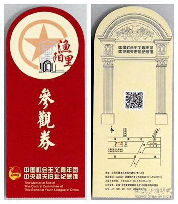 上海-中国社会主义青年团.中央机关旧址纪念馆.大(红色专题)