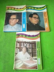 中学生数理化高中版1984/10、11、12 共3本合售