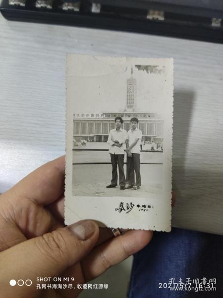 1980年于长沙车站(伟大的中国共产党万岁)留影