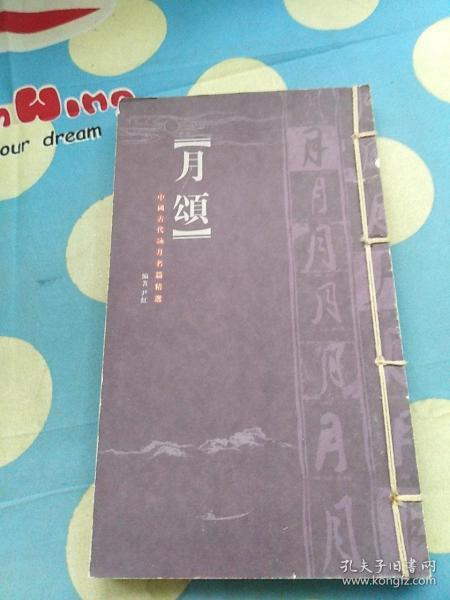 月颂:中国古代咏月名篇精选彩图本【线装彩印】