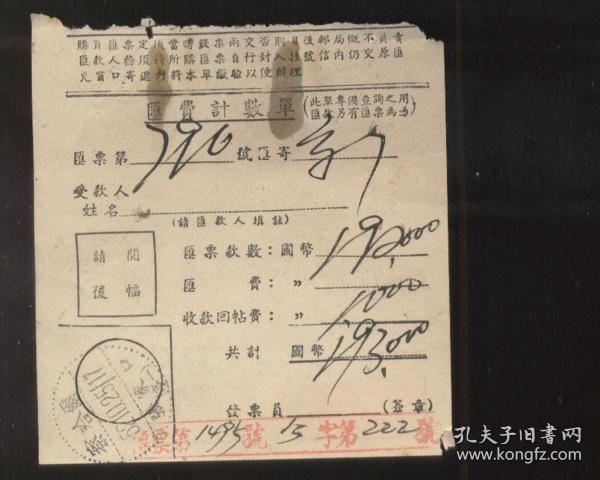 察哈尔省张家口邮政1952年10月汇费计数单(张家口一中校长董遂平钤印)2021.5.7日上