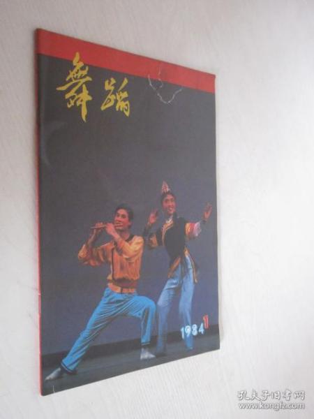 舞蹈    1984年第1期