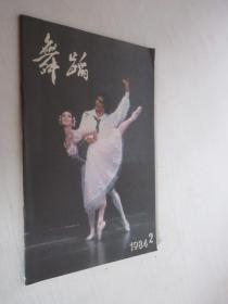 舞蹈    1984年第2期
