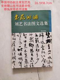 中国书协副主席《刘艺书法图文选集》签赠本