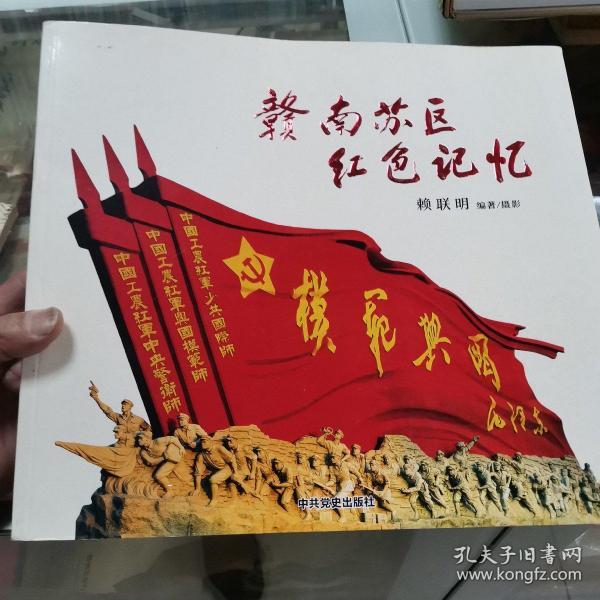赣南苏区红色记忆