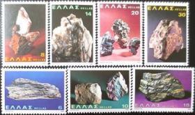 希腊邮票 1980年 矿石邮票 7全