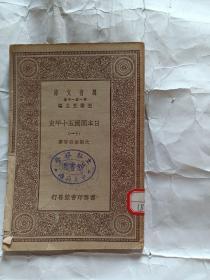 万有文库  日本开国五十年史 [十一]