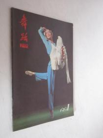 舞蹈    1979年第1期