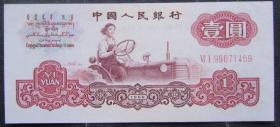 第三套人民币(Ⅵ Ⅰ 99071459)壹元
