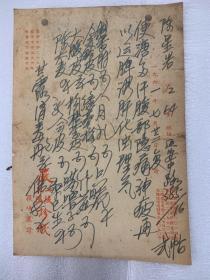 上海老中医:严二陵:医案。 处方    二张合售