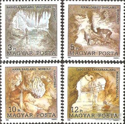 匈牙利邮票1989年第10届世界洞穴会议邮票4全