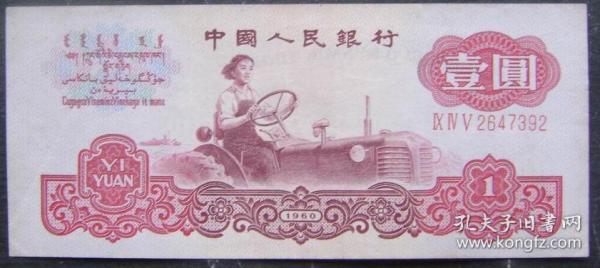 第三套人民币(Ⅸ Ⅳ Ⅴ 2647392)壹元