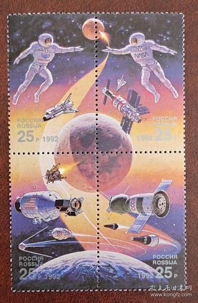 俄罗斯邮票 1992年 俄美联合宇航飞行 四方连 方联全新