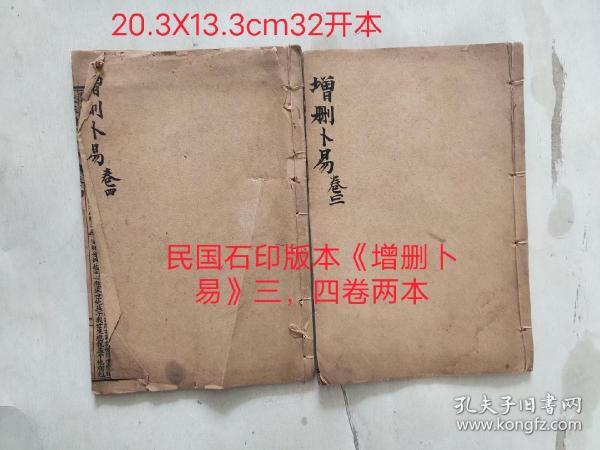 民国石印版本《增删卜易》 三,四卷两本