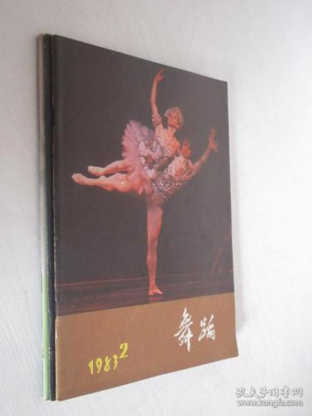 舞蹈    1983年2-4期3本合售