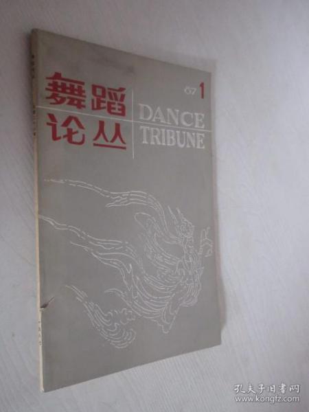 舞蹈论丛    1987年第1期