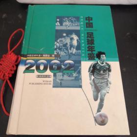 中国足球年鉴.2002