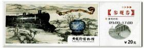 辽宁-沈阳.黄龙府博物馆(博物馆专题)