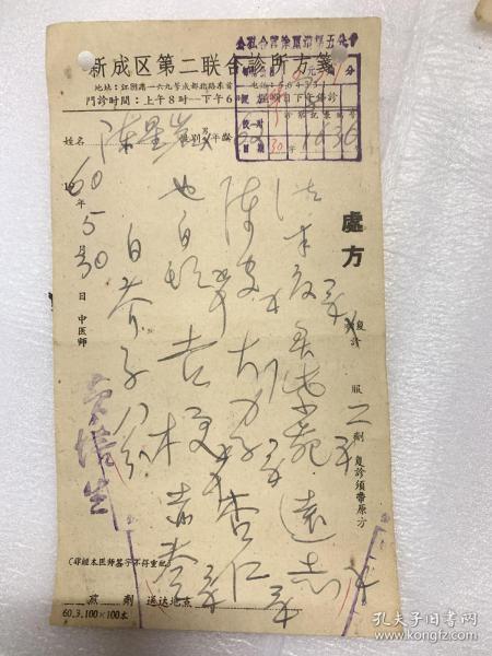 上海老中医:黄培生:医案。 处方:10张合售