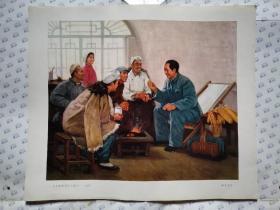 70年代宣传画:纪念毛主席《在延安文艺座谈会上的讲话》发表三十周年美术作品选:毛主席和我们心连心(油画 秦文美/作)38X32CM