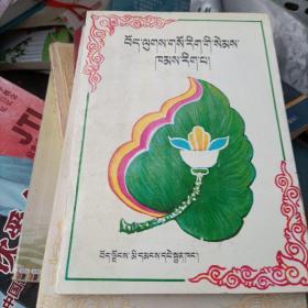 藏医心理学藏文