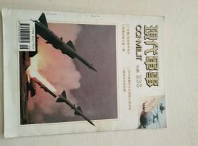 现代军事1996-6(233)