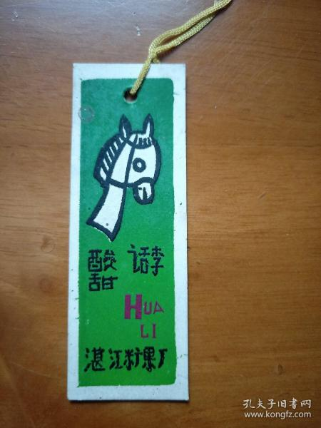 怀旧商标书签 湛江糖果厂酸甜话李