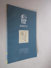 书屋      2007年第7期