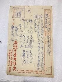 上海老中医:石筱山:医案。 处方:2张合售
