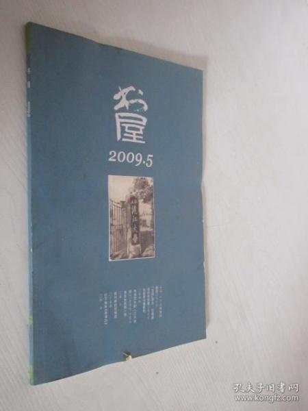 书屋      2009年第5期