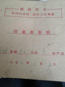 最高指示  1971年农村老账本 往来积累账120页每页都带毛主席语录 另外附加一部分农民收支单 合同等等  对研究当时农村状况 有价值