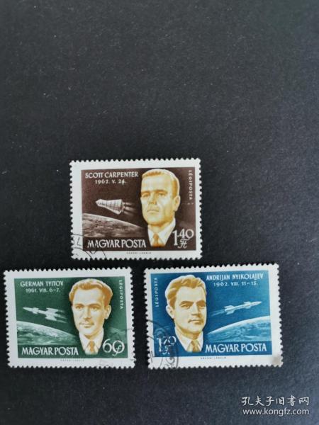 匈牙利邮票·62年宇航员3枚盖