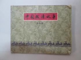 中国成语故事【第七册】