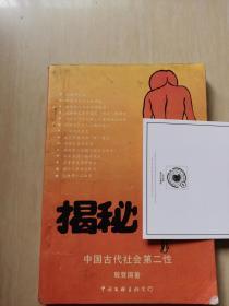 揭秘中国古代社会第二性