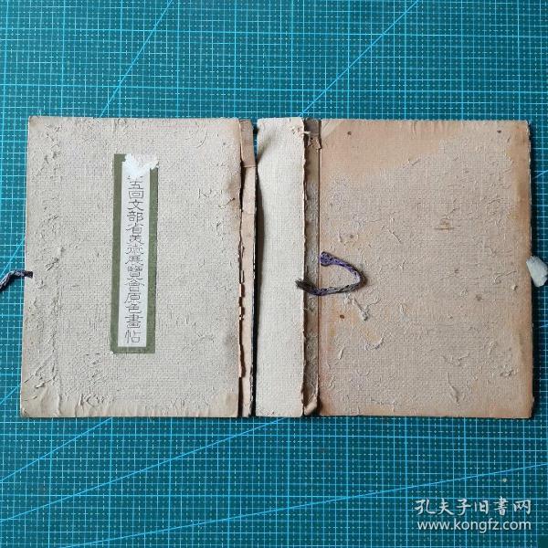 线装书函套:上下侧翻26*18*4厘米
