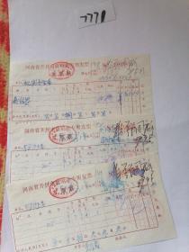 住宿专题,1999年河南省开封市旅馆业专用发票三张合售