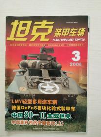 坦克装甲车辆2006-3