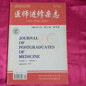 医师进修杂志——2000年9月