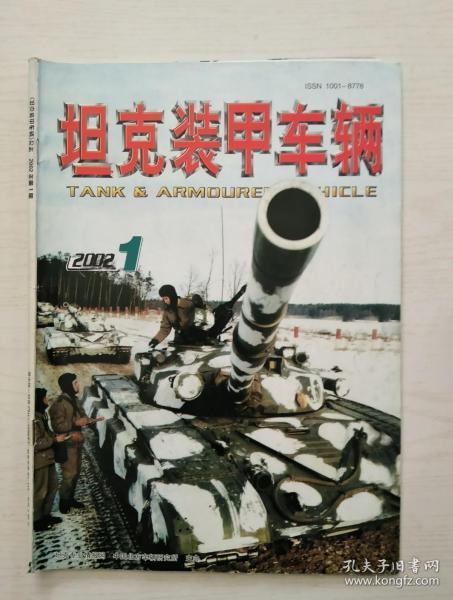 坦克装甲车辆2002-1