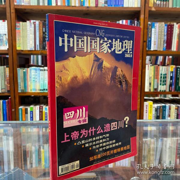 中国国家地理  四川专辑:上帝为什么创造四川?  附带地图  (2003年第9期  无地图 近全新 总第515期)