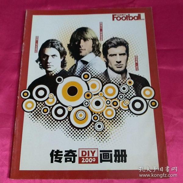 足球周刊——传奇画册(2009)