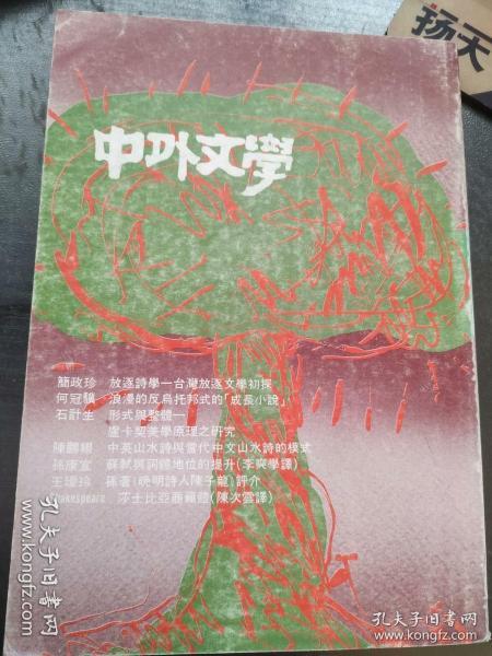 中外文学 杂志 1991年7月 二十卷 第6期