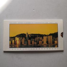 一九九七年七月一日香港回归祖国纪念卡(渣打银行10元纸币)