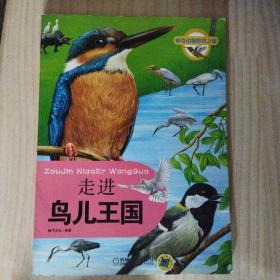 神奇动物世界之旅:走进鸟儿王国