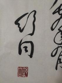 墨香轩102*38舒